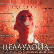 Tequilajazzz - Целлулоид